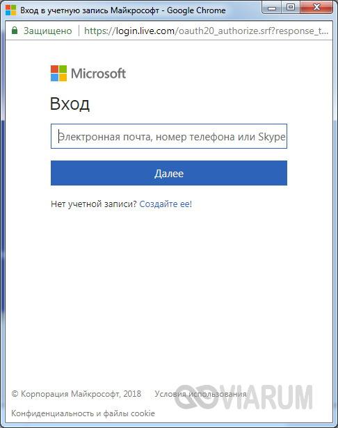 Вводим логин от аккаунта Майкрософт