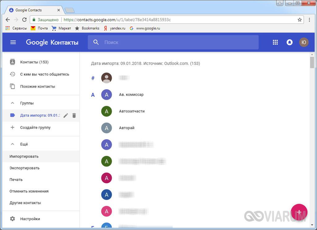 Список контактов в аккаунте Гугла