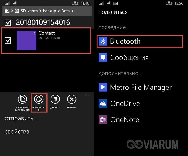 Передаем файл контактов vcf по Bluetooth
