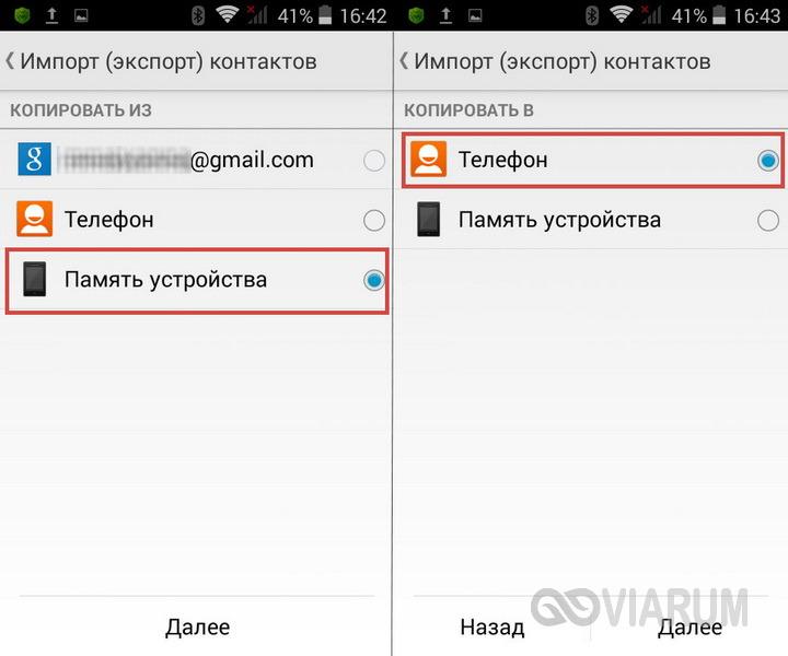 Настройка импорта данных в Андроид