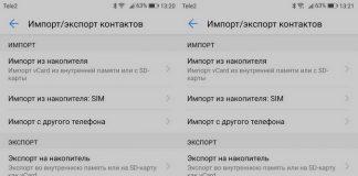 Перенос контактов с Windows Phone на Аndroid – подробная инструкция