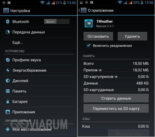 Перенос приложений на SD-карту через Настройки – Приложения