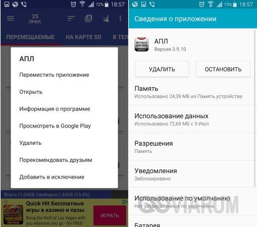 Перемещение приложений с помощью AppMgr III
