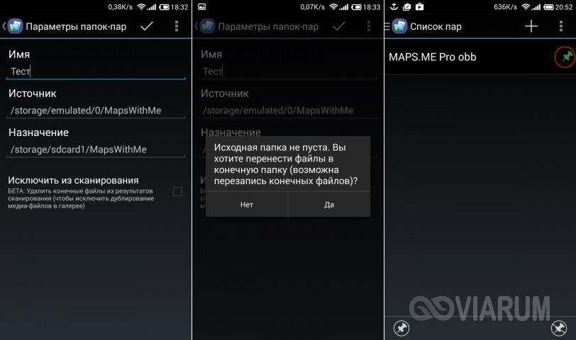 Утилита FolderMount для управления кэшем приложений