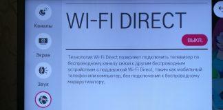Как включить Miracast в Windows 10 и Android