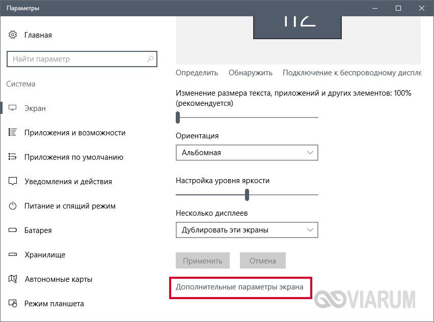 Настройки экрана в Windows 10