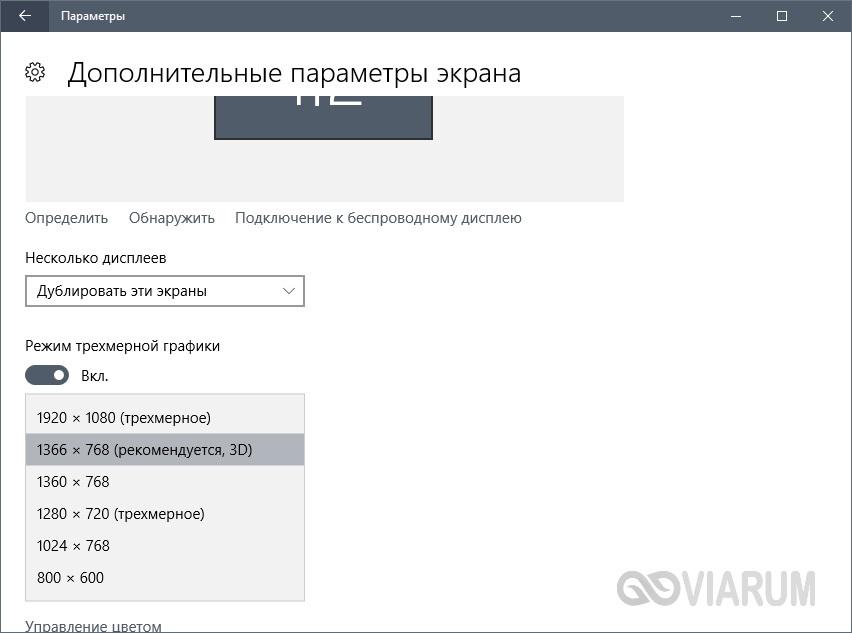 Настройка разрешения экранов
