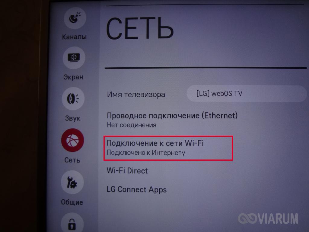 Подключение телевизора к Wi-Fi