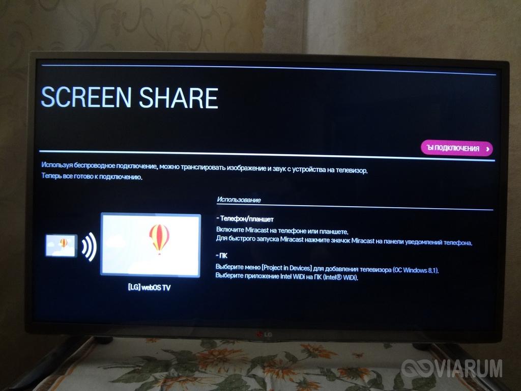 Телевизор готов к созданию соединения