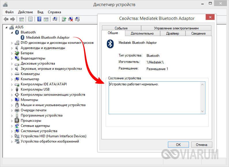 Адаптер Bluetooth в Диспетчере устройств