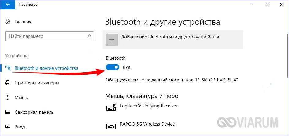 Включение Bluetooth через утилиту Параметры