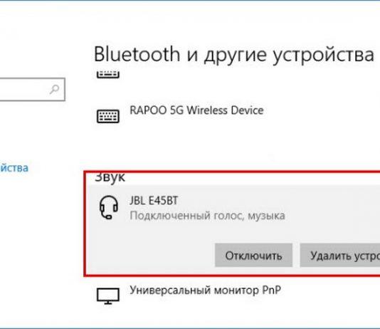Как подключить беспроводные наушники к ноутбуку с Windows 10