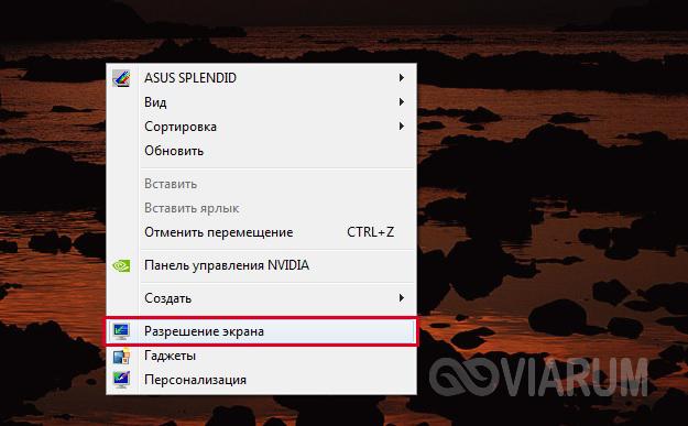 Переход к настройкам экрана в Windows 7