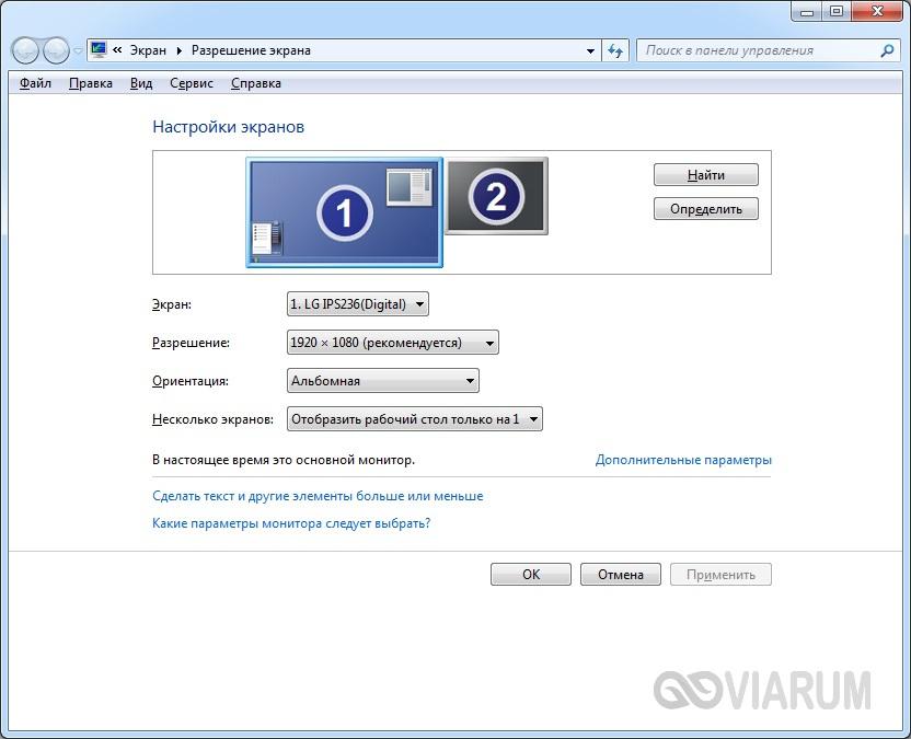 Конфигурация экранов в Windows 7
