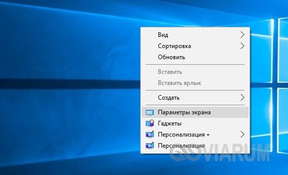 Заходим в параметры экрана на Windows 10