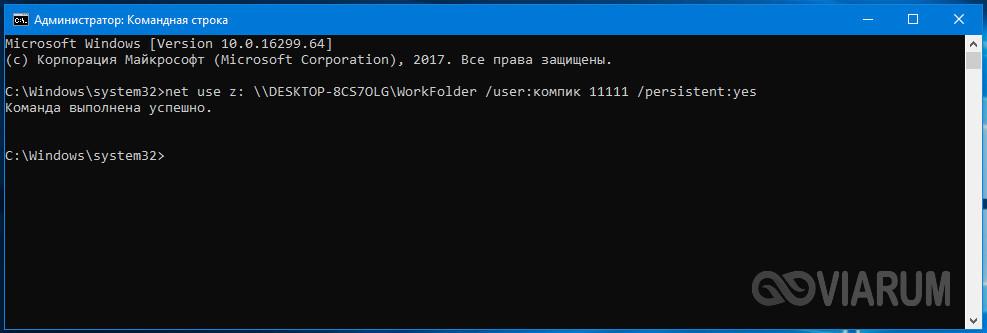 Подключение сетевого диска через командную строку