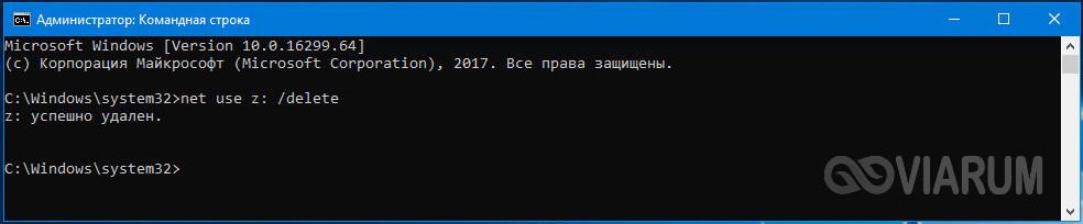 Отключение сетевого диска через командную строку