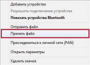 Пробуем принять файл с телефона через Bluetooth