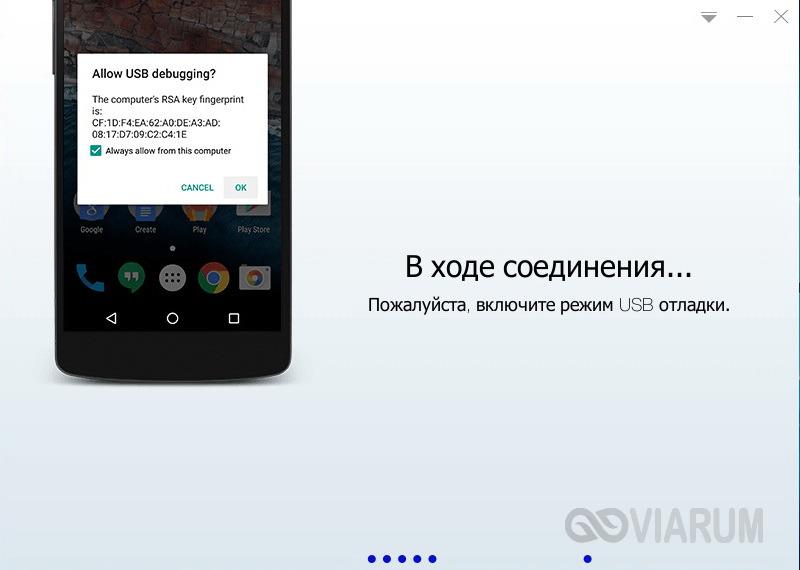 Приложение Kingo Android Root просит включить отладку по USB
