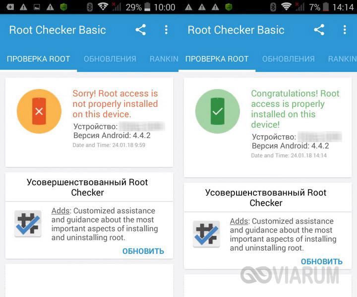 Результаты проверки в Root Checker