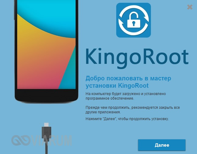 Установка Kingo Android Root - шаг 1