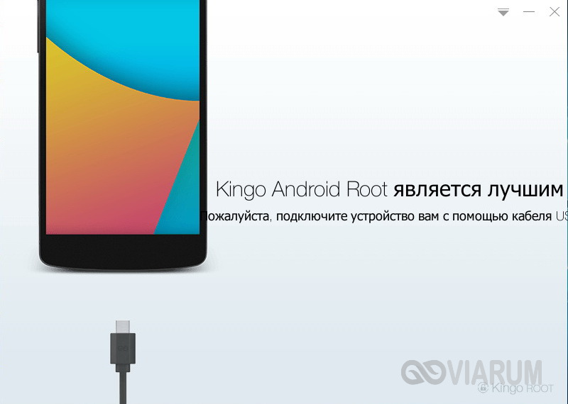 Интерфейс Kingo Android Root
