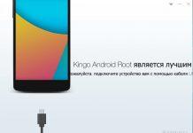 Как получить root-права на Android – становимся Суперпользователем