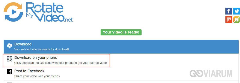 Ссылки на скачивание видео