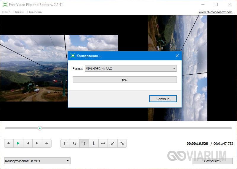 Преобразование файла в приложении Free Video Flip and Rotate