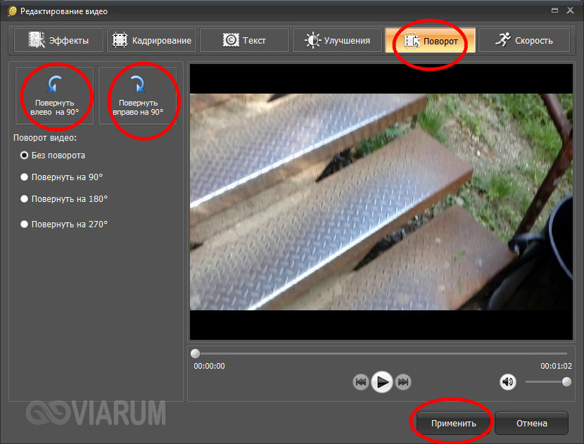 Поворот видео на 90 градусов в приложении ВидеоМАСТЕР