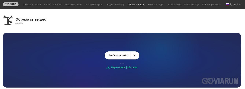 Онлайн-сервис 123APPS