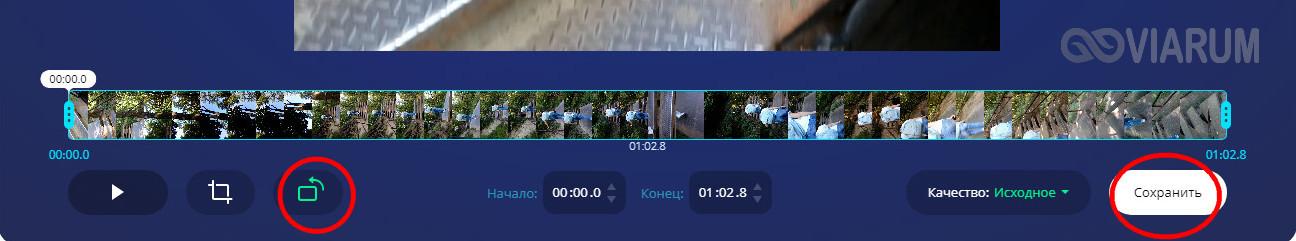 Поворот видео в 123APPS