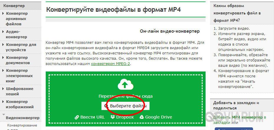 Сервис Online-Convert