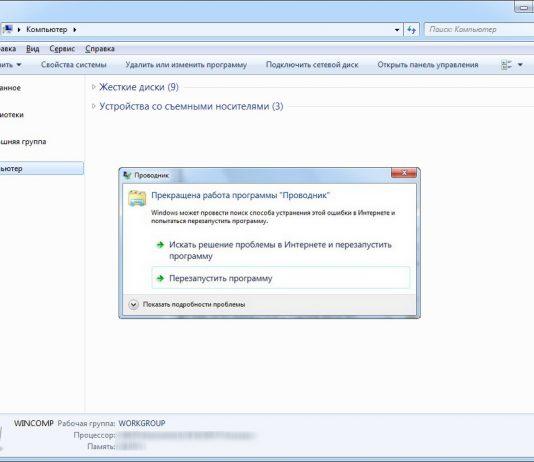 Ошибка «Прекращена работа программы Проводник» в Windows 7 – как исправить?