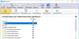 AllDup – продвинутая программа для поиска и удаления дубликатов файлов