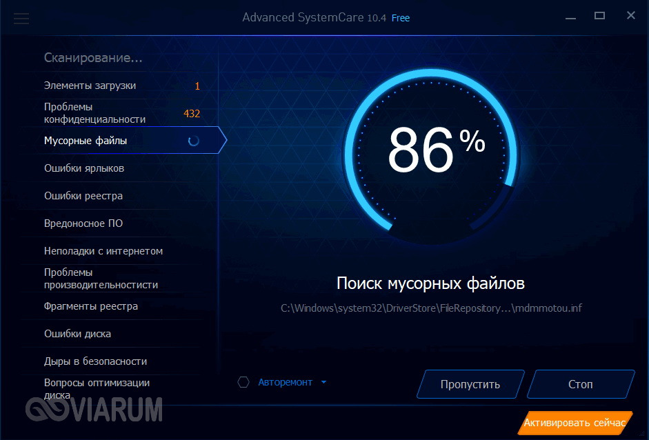 Advanced SystemCare - фото 5