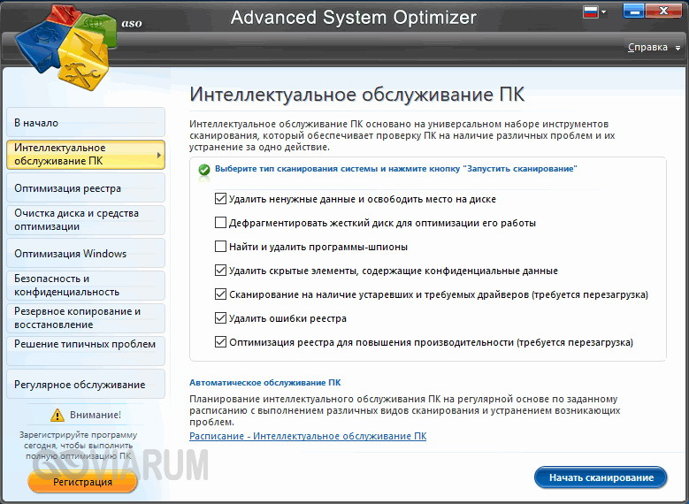 Advanced System Optimizer - фото 2