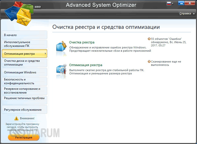 Advanced System Optimizer - фото 3