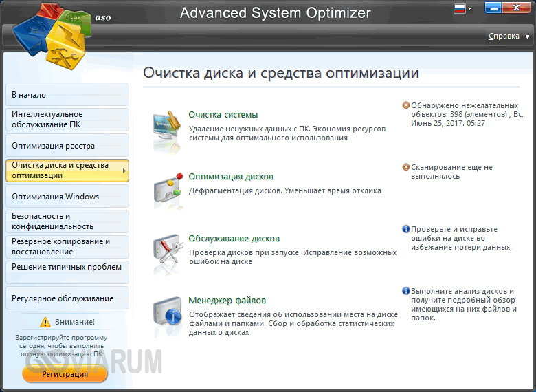 Advanced System Optimizer - фото 4