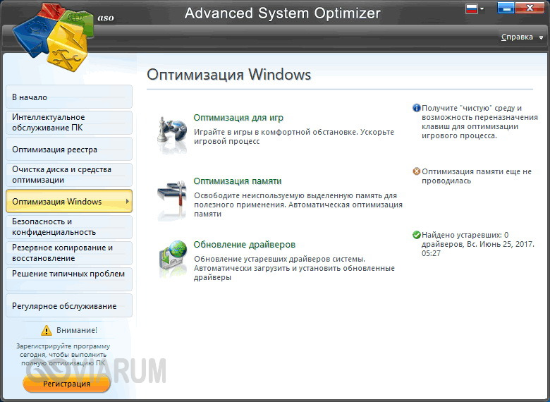 Advanced System Optimizer - фото 5