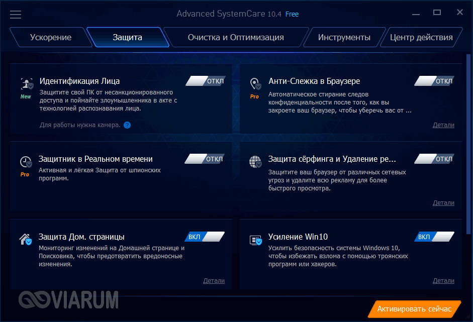 Advanced SystemCare - фото 3