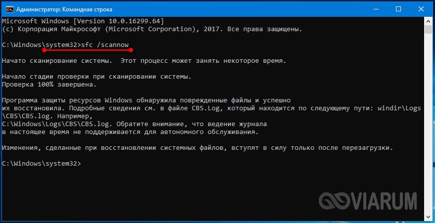 Проверка диска командой sfc /scannow