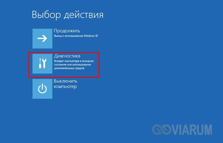 Диагностика с помощью Microsoft DaRT - шаг 1