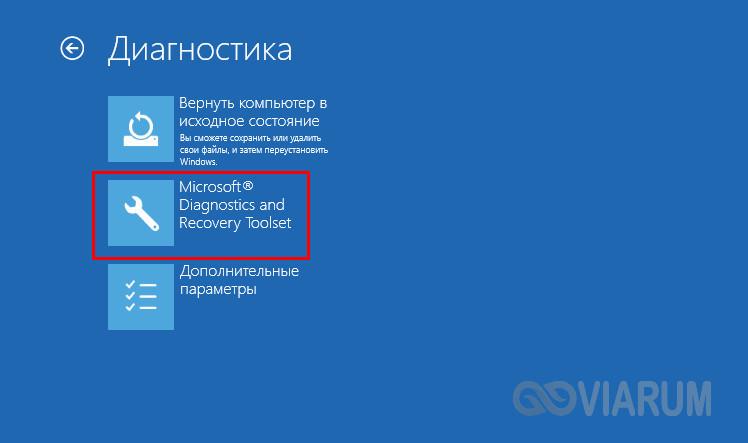 Диагностика с помощью Microsoft DaRT - шаг 2
