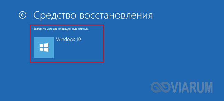 Диагностика с помощью Microsoft DaRT - шаг 3