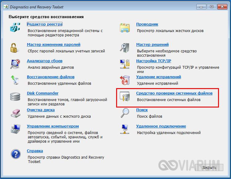Диагностика с помощью Microsoft DaRT - шаг 4