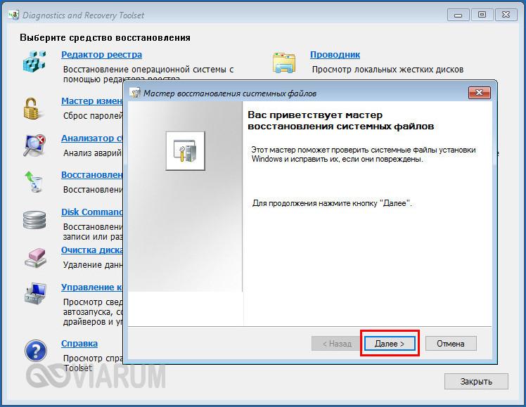 Диагностика с помощью Microsoft DaRT - шаг 5