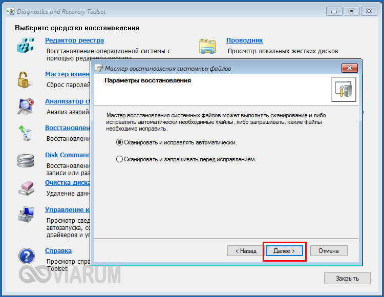 Диагностика с помощью Microsoft DaRT - шаг 6