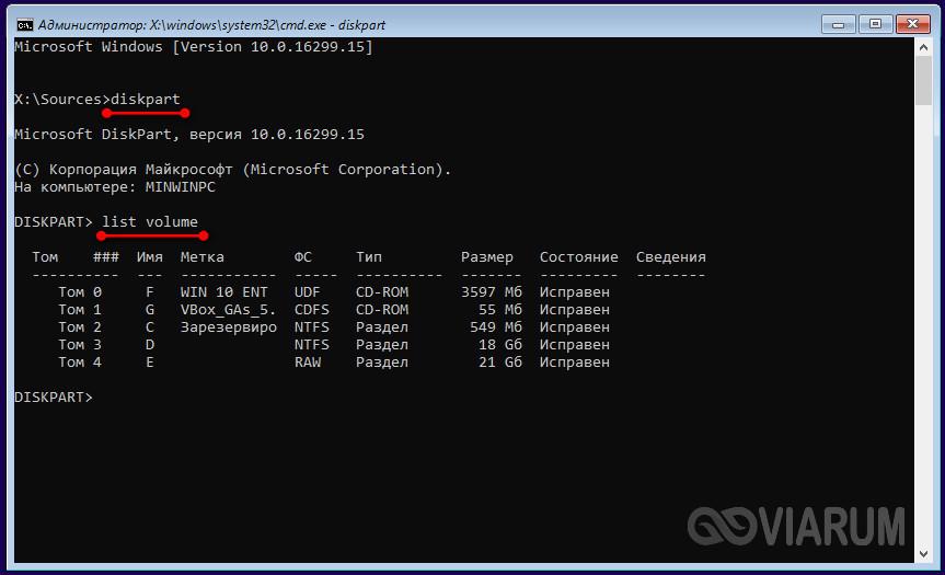 proverka-failov-windows-2