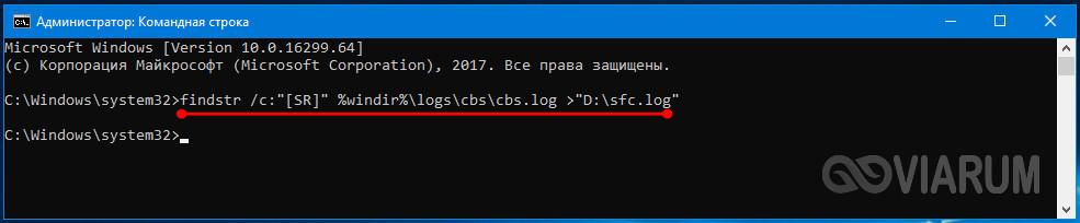 Поиск поврежденных файлов с помощью команды findstr